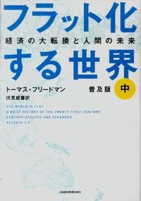 フラット化する世界 中 普及版 / 経済の大転換と人間の未来