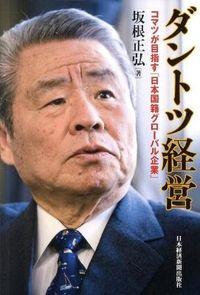 ダントツ経営 / コマツが目指す「日本国籍グローバル企業」