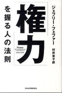 「権力」を握る人の法則