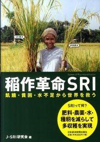 稲作革命SRI / 飢餓・貧困・水不足から世界を救う