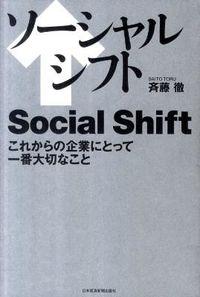 ソーシャルシフト / これからの企業にとって一番大切なこと