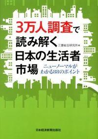 3万人調査で読み解く日本の生活者市場 / ニューノーマルがわかる88のポイント