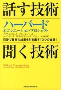 話す技術・聞く技術 / ハーバード・ネゴシエーション・プロジェクト