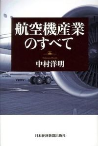 航空機産業のすべて