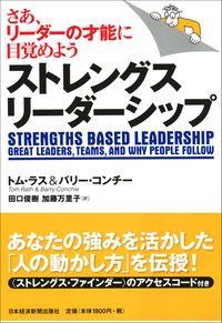 ストレングス・リーダーシップ / さあ、リーダーの才能に目覚めよう