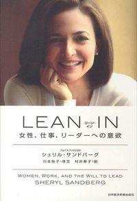 LEAN IN / 女性、仕事、リーダーへの意欲
