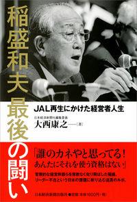 稲盛和夫最後の闘い / JAL再生にかけた経営者人生