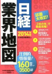 日経業界地図 2014年版