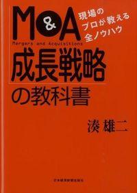 M&A成長戦略の教科書 / 現場のプロが教える全ノウハウ