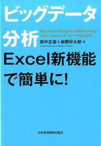 ビッグデータ分析Excel新機能で簡単に!