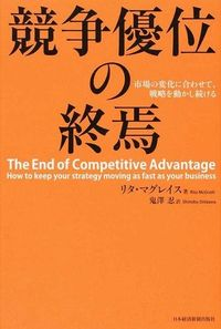 競争優位の終焉 / 市場の変化に合わせて、戦略を動かし続ける