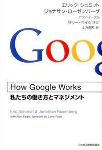 How Google Works / 私たちの働き方とマネジメント