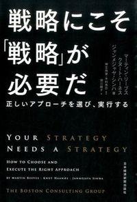 戦略にこそ「戦略」が必要だ / 正しいアプローチを選び、実行する
