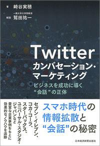 """Twitterカンバセーション・マーケティング / ビジネスを成功に導く""""会話""""の正体"""