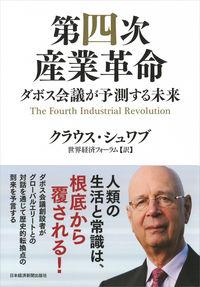 第四次産業革命 / ダボス会議が予測する未来
