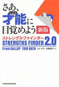さあ、才能に目覚めよう新版 / ストレングス・ファインダー2.0