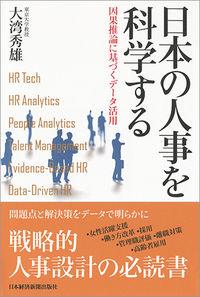日本の人事を科学する / 因果推論に基づくデータ活用