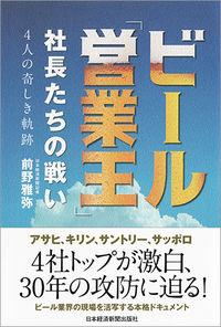 ビール「営業王」社長たちの戦い / 4人の奇しき軌跡