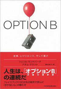 OPTION B / 逆境、レジリエンス、そして喜び
