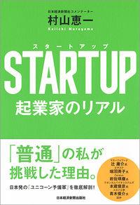 STARTUP起業家のリアル