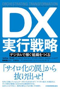 DX実行戦略 / デジタルで稼ぐ組織をつくる