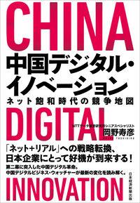 中国デジタル・イノベーション