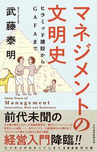 マネジメントの文明史