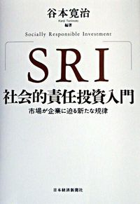 SRI社会的責任投資入門 / 市場が企業に迫る新たな規律