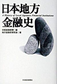日本地方金融史