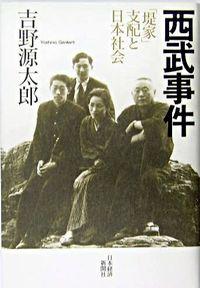 西武事件 / 「堤家」支配と日本社会