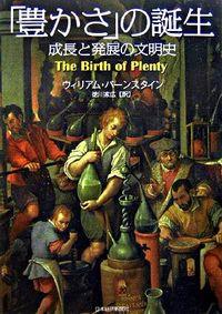 「豊かさ」の誕生 / 成長と発展の文明史