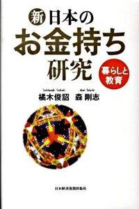 新・日本のお金持ち研究 / 暮らしと教育