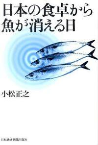 日本の食卓から魚が消える日