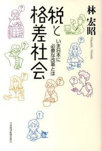 税と格差社会 / いま日本に必要な改革とは