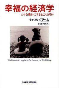 幸福の経済学 / 人々を豊かにするものは何か