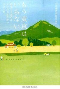 もう東京はいらない / 地域力を高めた9つの小さな町の大きな話