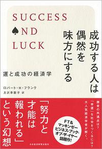成功する人は偶然を味方にする / 運と成功の経済学