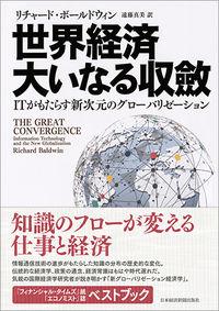 世界経済大いなる収斂 ITがもたらす新次元のグローバリゼーション
