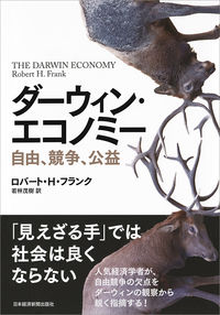 ダーウィン・エコノミー / 自由、競争、公益