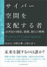 サイバー空間を支配する者 21世紀の国家・組織・個人の戦略