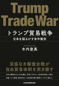 トランプ貿易戦争