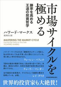 市場サイクルを極める