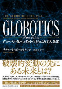 GLOBOTICS (グロボティクス)