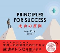 PRINCIPLES FOR SUCCESS(プリンシプルズ・フォー・サクセス)