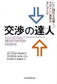 交渉の達人 / いかに障害を克服し、すばらしい成果を手にするか