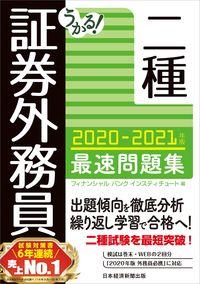 うかる! 証券外務員二種 最速問題集 2020-2021年版