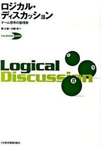ロジカル・ディスカッション / チーム思考の整理術