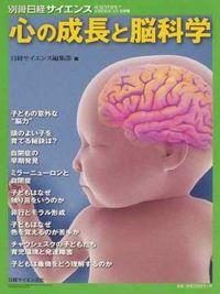 心の成長と脳科学