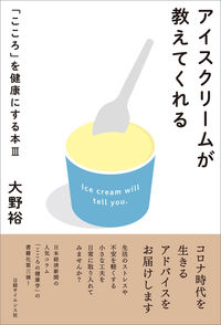 アイスクリームが教えてくれる 「こころ」を健康にする本 Ⅲ