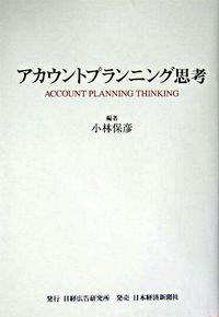 アカウントプランニング思考